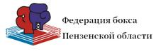 Федерация бокса Пензенской области