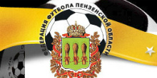 Федерация футбола Пензенской области