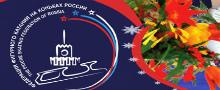 Федерация фигурного катания на коньках России