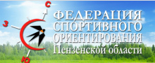 Федерация спортивного ориентирования Пензенской области