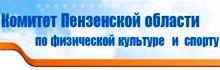 Комитет Пензенской области по физической культуре, спорту и туризму