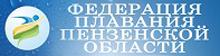 Федерация плавания Пензенской области