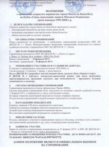 вызов для 1999-2000гг.р.