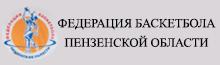 Федерация баскетбола Пензенской области