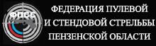 Федерация пулевой и стендовой стрельбы Пензенской области