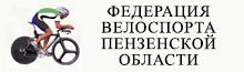 Федерация велоспорта Пензенской области