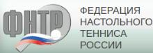 Федерация настольного тенниса России